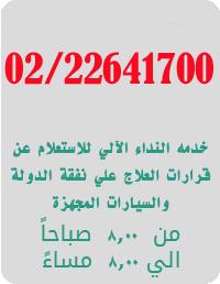 وزارة الصحة والسكان الإدارة العامة للمجالس الطبية المتخصصة